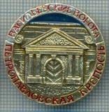 690 INSIGNA -PETROPAVLOVSK -URSS -scriere chirilica -starea care se vede