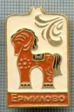 703 INSIGNA  - ERMILOVO (cal)- URSS -sciere chirilica -starea care se vede