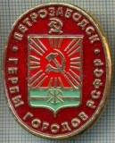 724 INSIGNA -PETROZAVODSK(capitala Kareliei) - GERB (steag rosu?) -RSFSR -URSS -secera si ciocanul -scriere chirilica-starea care se vede