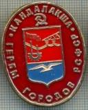 727 INSIGNA -KANDALAKSHA(MURMANSK) - GERB (steag rosu?) -RSFSR -URSS -secera si ciocanul -scriere chirilica-starea care se vede