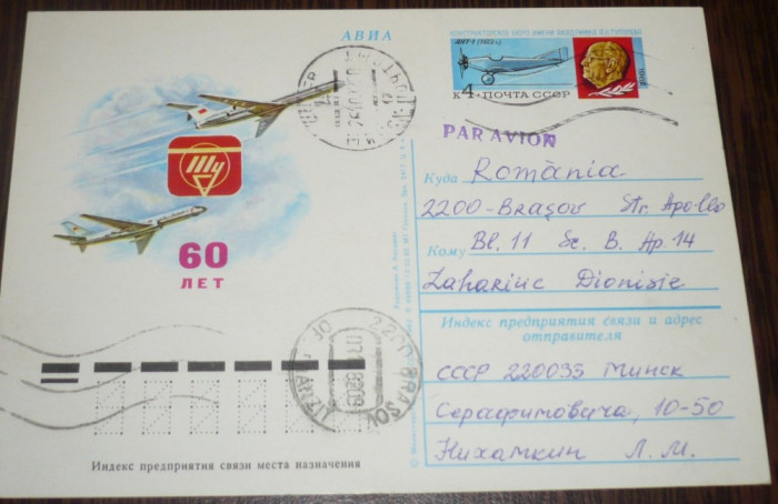 RUSIA 1982- AVIATIE. AVION DE TRANSPORT. CARTE POSTALA CIRCULATA (S16)