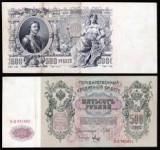Rusia 500 ruble 1912,27,50cm x 13cm,100 roni,circulata,taxele postale zero,fotografia e de prezentare,detalii pe mesageria privata inainte de a licita