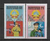 Mongolia.1971 50 ani Trupele de Graniceri si Politie   SM.215, Nestampilat