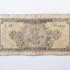 ROMANIA 1 LEU 1952 RPR SERIA h12 774030 UZATA ** - Bancnota romaneasca