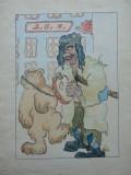 Cumpara ieftin Tigan cu ursul , de Rascu Gelu , pictor din C-lung Moldovenesc , Bucovina, Scene gen, Cerneala, Impresionism