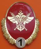 insigna militara, specialist cls.1,comanda si stat major