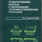 Proiectarea, montajul si exploatarea instalatiilor de transfer termic si de masa (in limba rusa), Alta editura