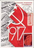 2643  - Bulgaria 1979