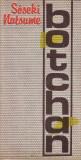 Natsume Soseki-Botchan, 1988