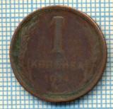 628 MONEDA VECHE - RUSIA(URSS)  - 1 KOPEK  -anul 1924   -pare afi varianta rara, cu anul plan -starea care se vede