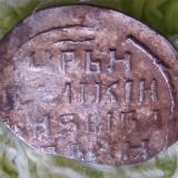 * Copeica Rusia Novgorod - К/ВА - Ivan cel Groaznic - 1560- Dinastia Rurik - Moneda Medievala