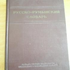 RWX 17 - DICTIONAR RUS - ROMAN - EDITIE 1954!!!!!!!