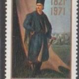 LP 753 - 150 de ani de la moartea lui Tudor Vladimirescu, Istorie, Nestampilat