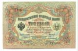 BANCNOTA  RUSIA 3 RUBLE 1905  STARE FOARTE FOARTE BUNA