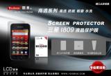 Folie profesionala transparenta fata Samsung i809 Yoobao Made in Japan Originala