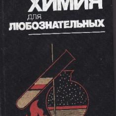 Chimia pt pasionati-bazele chimiei si experimente atractive(in limba rusa) - Carte Chimie