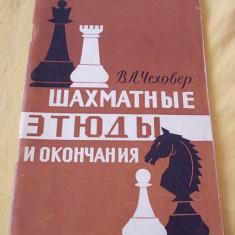 CARTE SAH IN LIMBA RUSA ,ANUL 1959 ., Alta editura