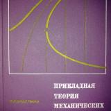 V. L. Biderman - Teoria vibratiilor mecanice (Limba Rusa) - Carti Electrotehnica