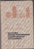 Bazele proiectarii instalatiilor chimice (limba rusa ), Alta editura