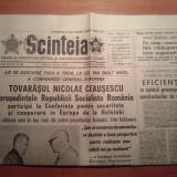 ziarul scanteia 30 iulie 1975 (ceausescu a  participat  la conferina  pentru securitate si cooperare in europa de la helsinki )
