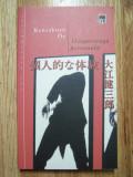 KENZABURO OE - O EXPERIENTA PERSONALA (Rao, 2004)