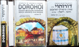 Shlomo David , Generatii de iudaism si sionism ; Dorohoi , Israel ,1996 , vol. 3, Alta editura