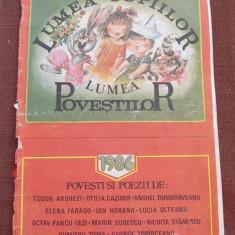 Lumea copiilor-lumea povestilor 1986