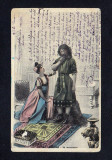 Romania 1905 - Carte postala Litografiata din ciclul Samson & Dalila 6