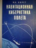 Navigare Cibernetica a zborului - M. Kirst ( Навигационная кибернетика полета - М. А. Кирст ), Alta editura