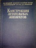 V. L. Belsky - Designul de aeronave ( В. Л. Бельский - Конструкция летательных аппаратов )