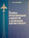 F. P. Kurochkin - Baze pentru proiectarea de aeronave cu decolare verticala si aterizare (Ф. П. Курочкин - Основы проектирования самолетов с вертикал