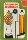 Album Bulgaria cu 15 reproduceri 15x21cm dupa tablouri reprezentand situatii din al doilea razboi mondial