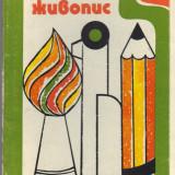 Album Bulgaria cu 15 reproduceri 15x21cm dupa tablouri reprezentand situatii din al doilea razboi mondial - Reproducere