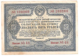 RUSIA CCCP URSS State Loan Obligation 10 RUBLE Bond Bill Share 1941 F