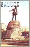 Carte postale- circulatie radio Rusia 1973