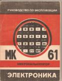 (C5012) MICROCALCULATOR MK 61, ELECTRONICA, CARTE IN LIMBA RUSA,, Alta editura