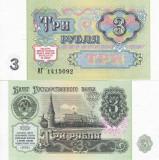 RUSIA 3 ruble 1991 UNC!!!