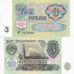 RUSIA 3 ruble 1991 UNC!!! - bancnota europa