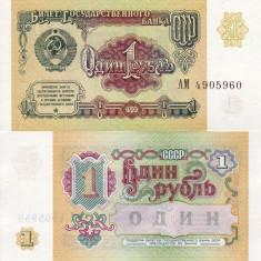 RUSIA 1 rubla 1991 UNC!!! - bancnota europa
