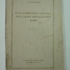 CATALOG DE TIMBRE - MONGOLIA 1924 - 1958 - IN LIMBA RUSA - RARITATE