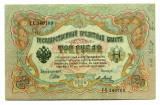 RUSIA 3 RUBLE 1905  STARE FOARTE FOARTE BUNA