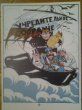 Poster afis sovietic comunist comunism lupta de clasa reproducere din 1973 propaganda politica URSS Soviet Russia Rusia comunistii revolta revolutie