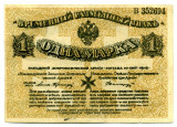 RUSIA 1 MARCA MARKT 10 OCTOMBRIE 1919 OCUPATIA GERMANA   AUNC