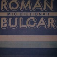 Tiberiu Iovan - Mic dictionar Roman - Bulgar