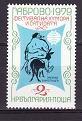 Bulgaria 1979 - cat..nr.2466 neuzat,perfecta stare
