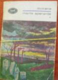 MARILE SPERANTE DE DICKENS,VOL 1,COLECTIA BPT1969, Alta editura, 1969