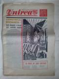 "ZIARUL "" UNIREA"" Decembrie 1973 - Supliment politic - social"