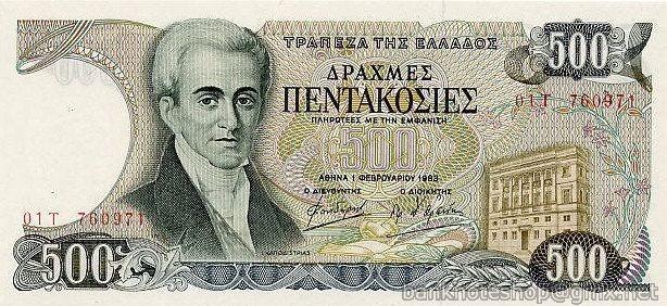 GRECIA █ bancnota █ 500 Drachmai █ 1983 █ P-201 █ UNC █ necirculata