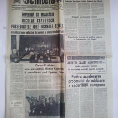 Ziar Scanteia 24 aprilie 1974 ( scurt articol Ilie Nastase)