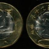 Taiwan 20 yuan 2001 UNC, Asia